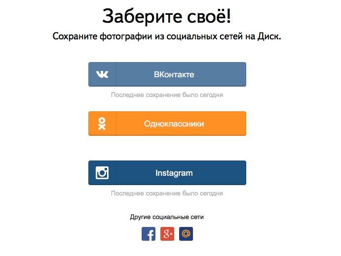 sohranit-fotoiz-instagrama