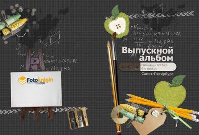 oblozhka_poligraf_razvorot_21x30_12-1