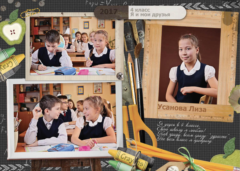 21h30elementaryschool14