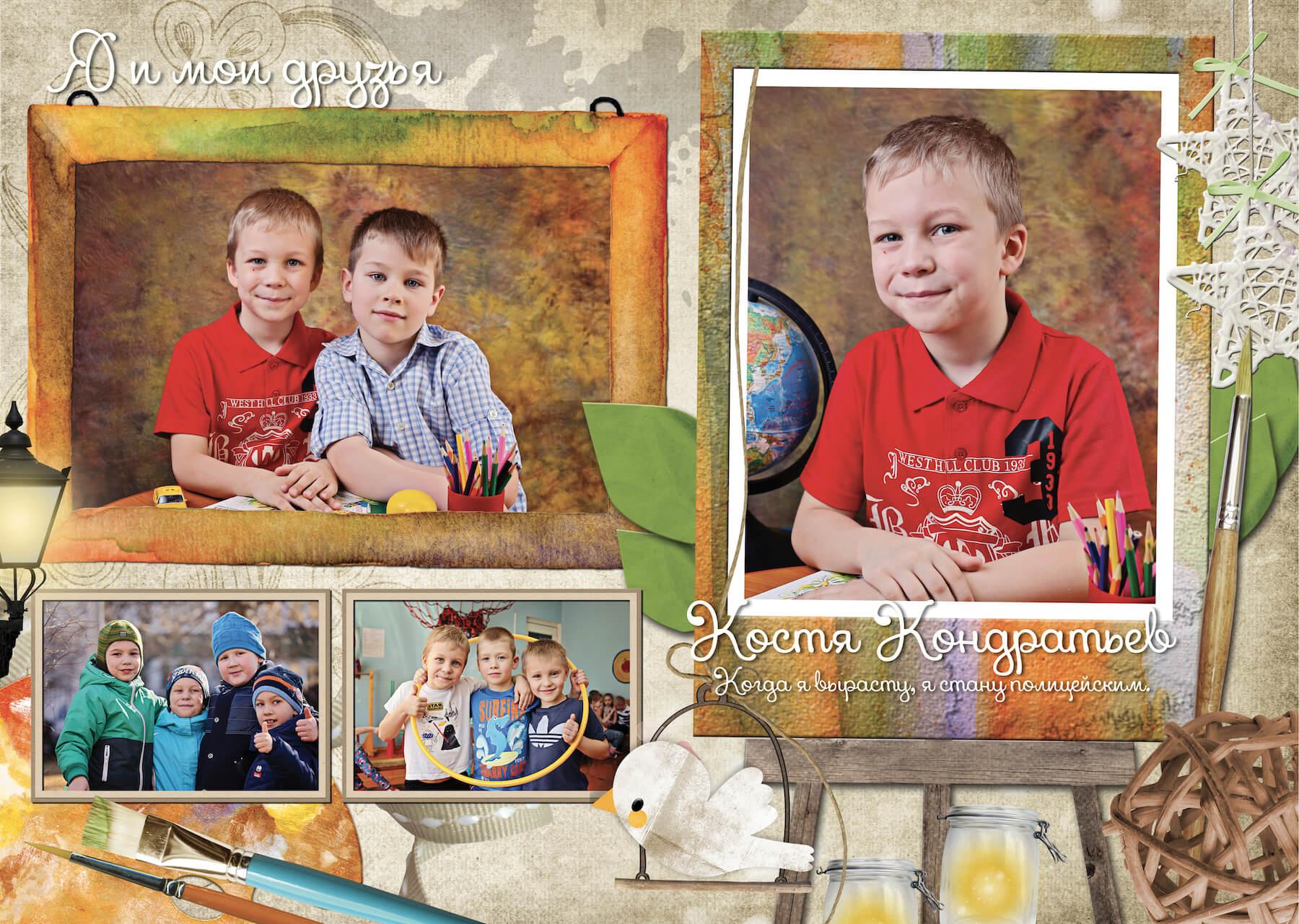"""Выпускная фотокнига для детского сада на шаблоне макете """"Акварельки"""""""